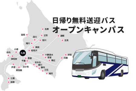 4月20日(土)・27日(土)は『無料送迎バス付き』オープンキャンパスに参加しよう