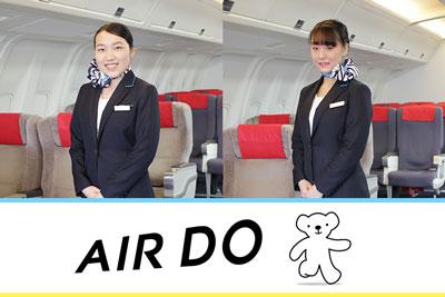 北海道の翼『AIRDO -エアドゥ- 』新千歳空港グランドスタッフに2名内定