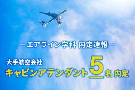 【内定速報】エアライン学科 すでに5名がキャビンアテンダントに内定(8/2時点)
