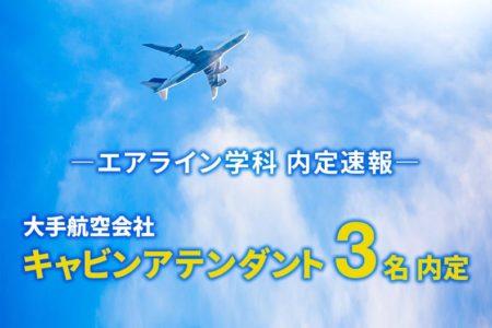【内定速報】エアライン学科 すでに3名がキャビンアテンダントに内定