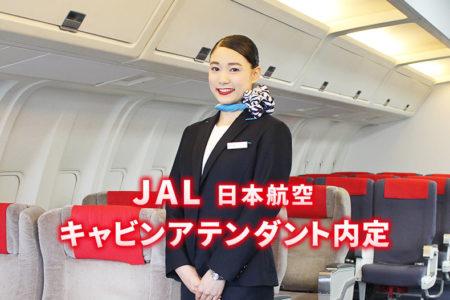 2年連続!JAL(日本航空)キャビンアテンダントに内定