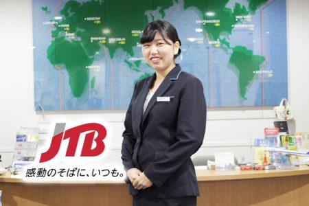 旅行業界最大手「JTB」グループの『JTBメディアリテーリング』に内定