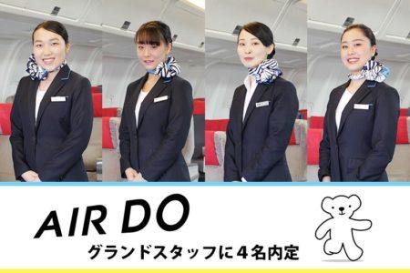【更新】北海道の翼『AIRDO -エアドゥ- 』グランドスタッフに4名内定