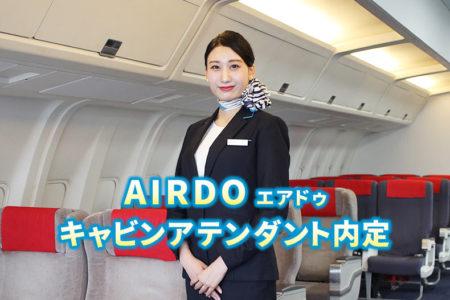 【2年連続】北海道の翼 『AIRDO -エアドゥ-』のキャビンアテンダントに内定!