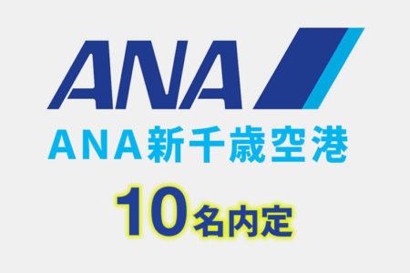 【更新】エアライン学科内定情報!『ANA新千歳空港』に10名内定!