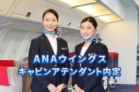 ANA(全日空)グループ『ANA ウイングス』のキャビンアテンダントに2名内定!