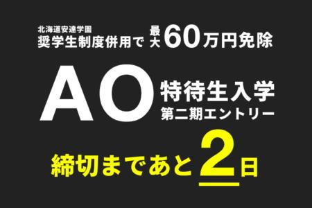 AO特待生入学 第二期エントリー締切まで、あと『2日』!(9/1締切)