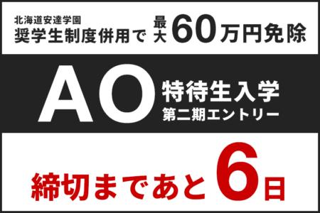 AO特待生入学 第二期エントリー締切まで、あと『6日』!(9/1締切)