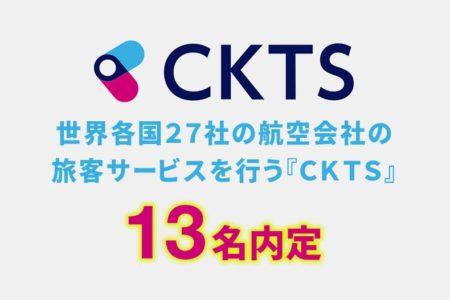 【更新】世界各国27社の航空会社へ旅客サービスなどを行う『CKTS』に13名内定