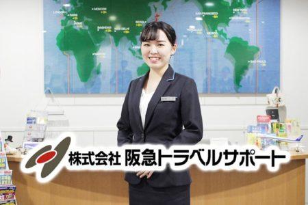 【2年連続】大手旅行会社 阪急交通社グループの『阪急トラベルサポート』に内定