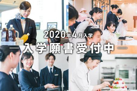2020年4月入学 『入学願書(AO・推薦・一般)』受付中