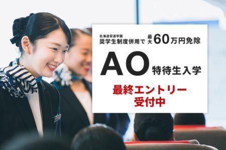 【9/30締切】AO特待生入学 最終エントリー受付中