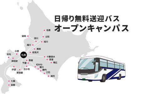 年内最後!無料送迎バス付きオープンキャンパスを11月16日(土)に開催