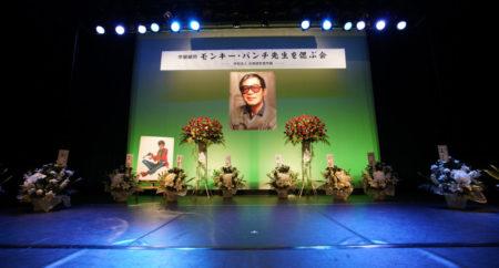 北海道安達学園顧問モンキー・パンチ先生を偲ぶ会が行われました。