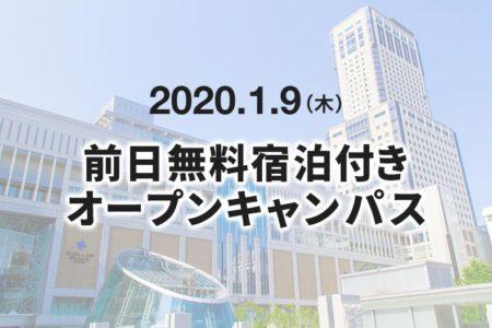 【申込を締め切りました】2020年1月9日(木)前日無料宿泊付きオープンキャンパスを開催