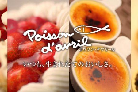 札幌市南区の人気洋菓子店『ポワソン・ダブリール』に2名内定