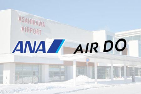 旭川空港で活躍!ANA・AIRDOのグランドスタッフに内定