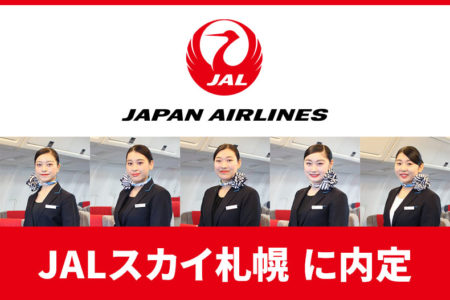 JAL(日本航空)グループ『JALスカイ札幌』に5名内定