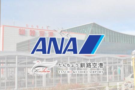 たんちょう釧路空港で活躍!ANA(全日空)グランドスタッフに2名内定