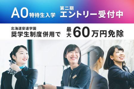【奨学生制度併用で最大60万円免除】AO特待生入学 第二期エントリー(7/1~8/31)受付中