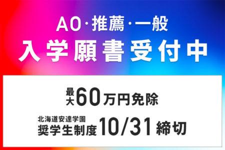 【2021年4月入学生対象】AO・推薦・一般 入学願書受付中