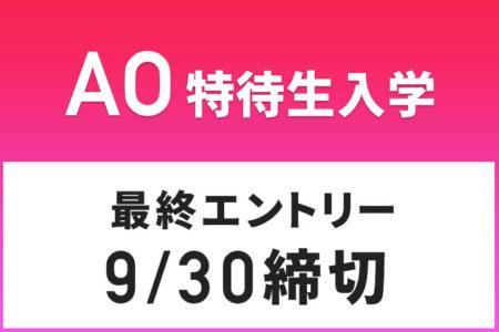 AO特待生入学 最終エントリーは9月30日締切!