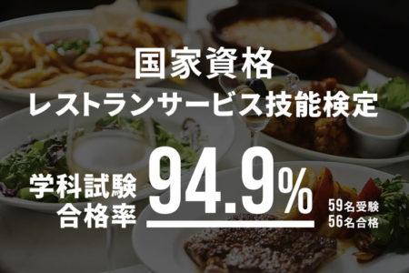 国家資格『レストランサービス技能検定 3級』学科試験 合格率94.9%