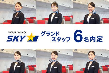国内第3位の航空会社『スカイマーク』のグランドスタッフに6名内定