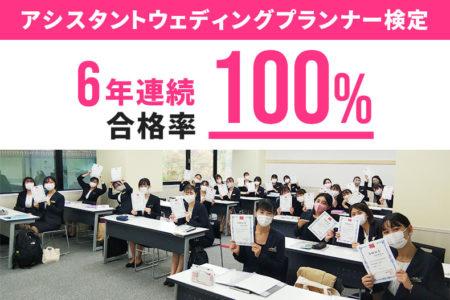 6年連続で合格率100%『アシスタントウェディングプランナー検定』にブライダル学科1年生全員合格