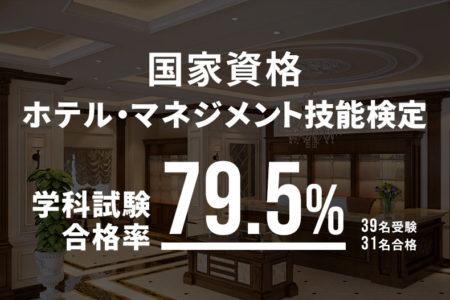 宿泊業界向け国内初の国家資格『ホテル・マネジメント技能検定 3級』学科試験 合格率79.5%