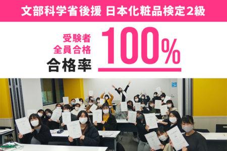 ブライダル学科1年生 文部科学省後援『日本化粧品検定2級』受験者全員が合格しました!