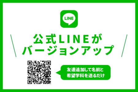 【お友達登録受付中】『公式LINE』がバージョンアップしました!