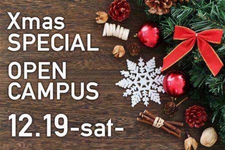 12月19日(土)クリスマス スペシャル オープンキャンパスを開催