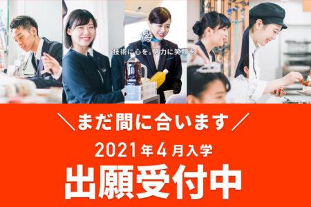 高校3年生・社会人・大学生の方へ『2021年4月入学 まだ間に合います!』