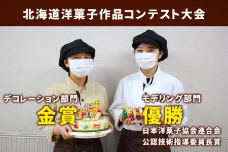 北海道洋菓子作品コンテスト大会で在校生がモデリング部門「優勝」!デコレーション部門「金賞」を受賞