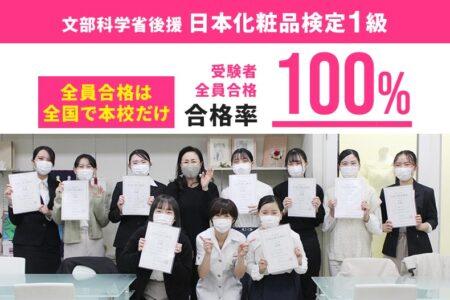 合格率100%は全国で本校だけ!ブライダル学科1年生 文部科学省後援『日本化粧品検定1級』受験者全員合格