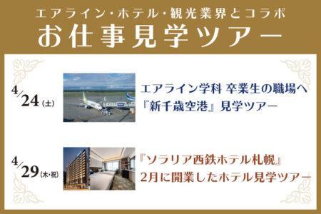 【必見イベント】エアライン・ホテル業界とコラボ!オープンキャンパスで『お仕事見学ツアー』