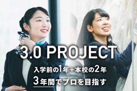 【次回は6/5に開催】入学前から学ぶ特別授業『3.0プロジェクト』第一回目を開催。