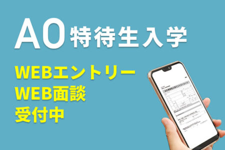 AO特待生入学エントリー『WEBエントリー・WEB面談』受付中