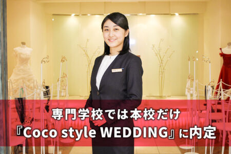 専門学校では本校だけ!ブライダル業界でトップクラスの人気を誇る Coco style WEDDING に内定