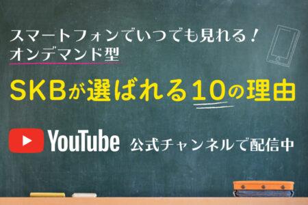 動画で学校紹介「SKBが選ばれる10の理由」YouTubeで配信開始!