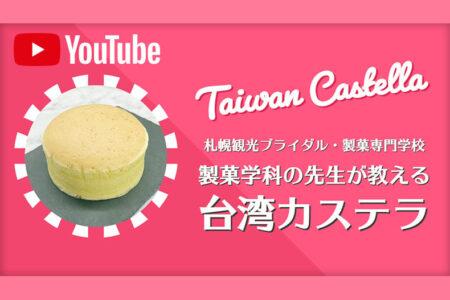 製菓学科の先生が教えます!今話題のスイーツ『台湾カステラ』作り方をYouTubeで配信