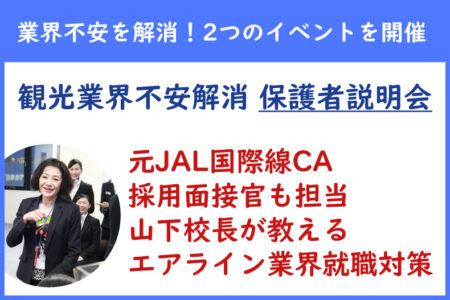 【6/19・26】業界不安をオープンキャンパスで解消!高校生・保護者が参加できるイベントを開催。