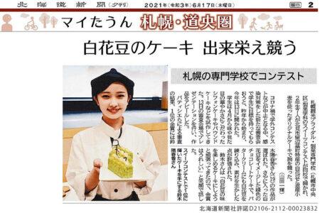 北海道新聞で大きく紹介!製菓学科 学内スイーツコンペティション2021を開催しました。