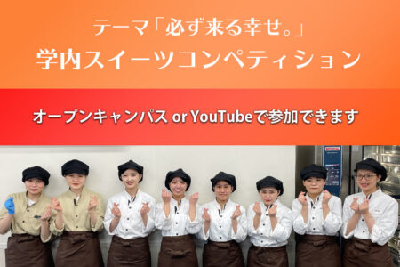 【6/13】製菓学科 学内コンペティション開催!オープンキャンパス or YouTubeで参加できます