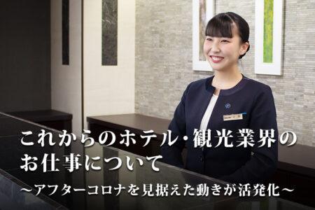 『これからのホテル・観光業界のお仕事について』~アフターコロナを見据えた動きが活発化~