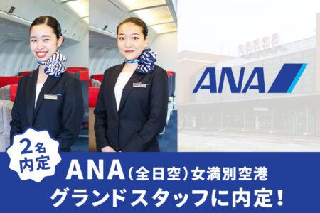 【更新】ANA(全日空)女満別空港グランドスタッフに2名内定!釧路を拠点にする三ツ輪エアサービスへ