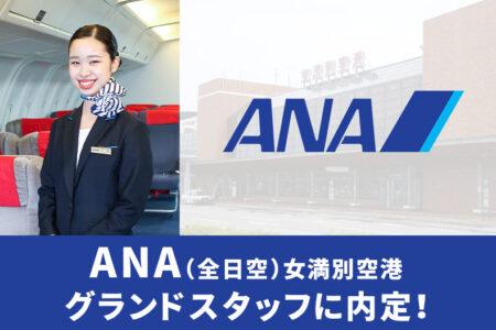ANA(全日空)女満別空港グランドスタッフに内定!釧路を拠点にする三ツ輪エアサービスへ