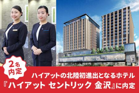 ハイアットの北陸初進出となるホテル「ハイアット セントリック 金沢」に2名内定!