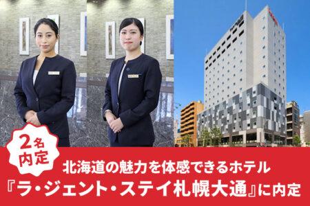 札幌中心部のホテル『ラ・ジェント・ステイ札幌大通』に留学生を含む2名が内定しました